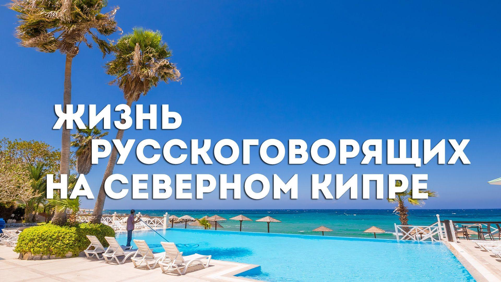 Жизнь русскоговорящих на Северном Кипре. Программа